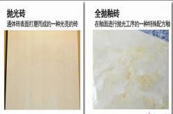 抛光砖和抛釉砖的区别