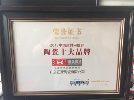"""汇亚磁砖19年品质坚守再获""""陶瓷十大品牌""""荣誉"""