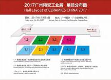 2017陶瓷工业展-展位平面图
