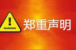 关于中国(佛山)国际陶瓷及卫浴博览交易会举办地点的声明