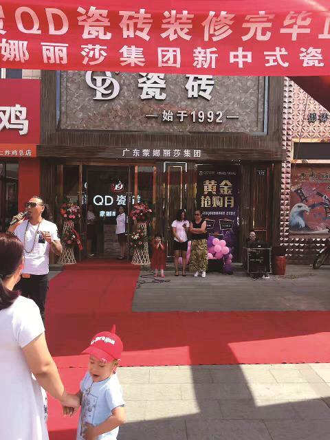 锡林浩特QD瓷砖专卖店正式营业