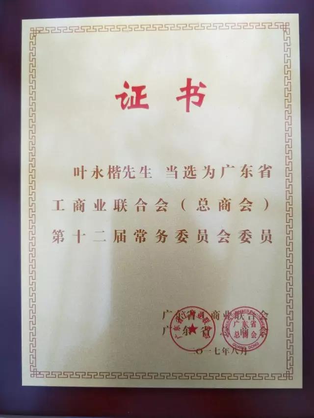 喜讯|广东新明珠陶瓷集团董事长叶德林当选省工商联副主席