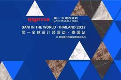大理石瓷砖与音乐更配噢!简一全球设计师活动泰国站完满举办!