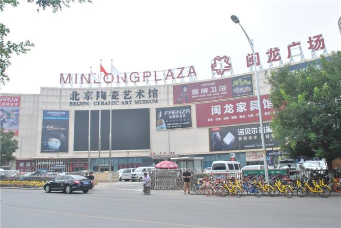 当陶瓷遇上北京,小品牌倒腾出大品牌,精装也能平步青云,这里的一切皆有可能……