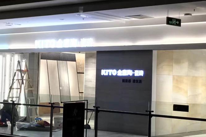 """今年上海金意陶陆续改造了原有店面   上海迈向集中化   近两年,上海传统的建材卖场如恒大、九星等陆续被拆迁,而中高端的商城型卖场仍然发展得不错,如红星美凯龙、喜盈门、金盛国际家居、兴力达、欧雅广场等等。   因此,许多有实力的品牌纷纷从传统卖场转移到了商城型中高端卖场,而实力不济的品牌则只能撤往郊区或退出上海市场。   徐进介绍,宜山路商圈集中了喜盈门、欧雅广场、兴力达等卖场,是设计师群体比较喜欢去选材的场所。他还介绍,目前红星美凯龙在上海有7个家居商城店面,金盛国际家居则有2个。   """""""
