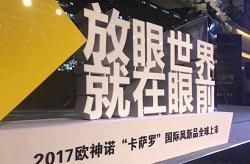 卡萨罗新品全球上市发布会震撼唐山