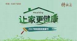 【让家更健康】特地健康节(广深莞惠)启动大会