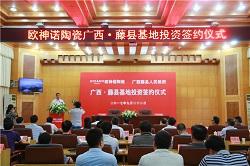 欧神诺陶瓷第三个现代化生产基地正式落户广西藤县