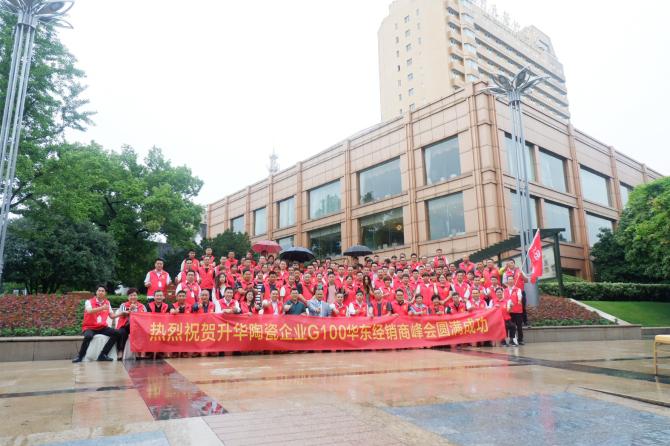 热烈祝贺威廉顿陶瓷G100华东经销商峰会圆满成功