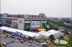中国陶瓷城