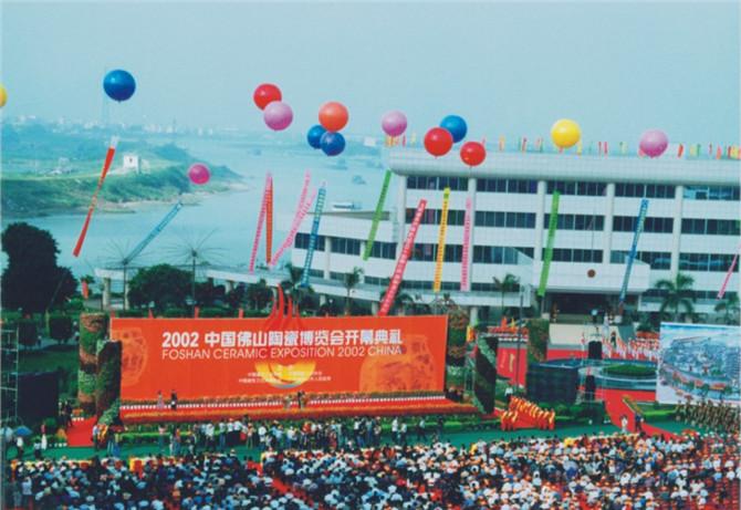4、2002年10月18日,第一届佛山陶博会盛大开幕.jpg