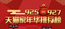 """925天猫""""家年华""""战报出炉,欧神诺稳坐前三!"""