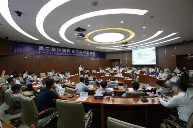 第2届中国陶瓷卫浴产区峰会.jpg