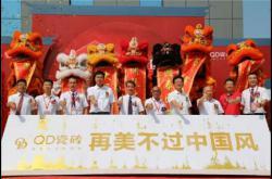 """行业规模最大的新中式体验馆:QD瓷砖""""国风馆""""开业啦,你不去看看吗?"""
