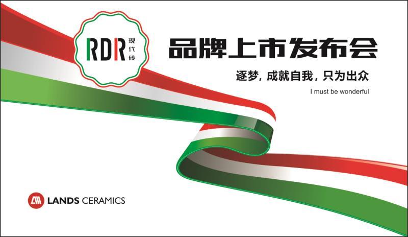 利家居重拳重击:斥资5亿打造RDR现代砖新品牌