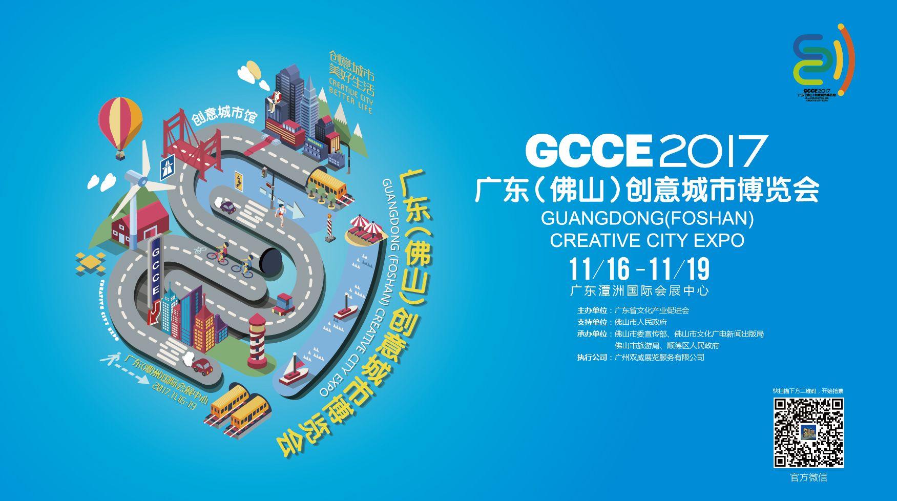 """全国首家""""创意城市""""主题博览会11月举办 """"创意""""无限商机等你来"""