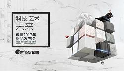 让中国未来智造享誉世界|东鹏控股董事长何新明谈未来
