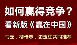 新版《赢在中国》王者归来 简一被选为传统行业商业案例代表