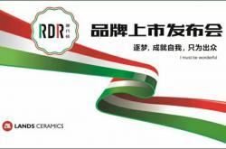 RDR现代砖品牌上市发布,投入5亿元助经销商圆梦