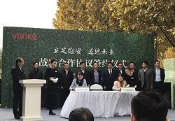 欧神诺陶瓷受邀参加雄安万科建筑研究中心揭牌仪式