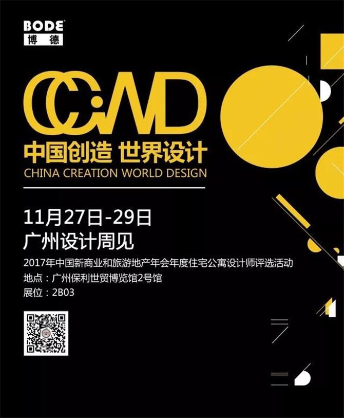 博德磁砖将首度亮相广州设计周