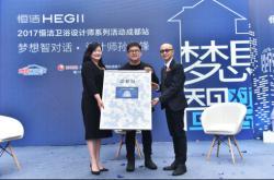 2017中国住宅部品产业年会举行,恒洁揽获「行业功勋企业」、「杰出贡献企业」!
