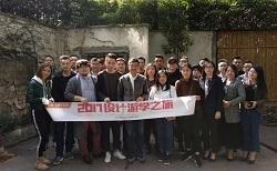 特地•负离子瓷砖设计游学·上海站