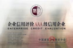 嘉俊陶瓷再度荣获企业信用评价AAA信用企业