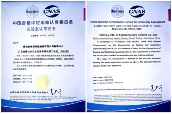 陶瓷行业首家!欧神诺检测中心通过CNAS认证!112.jpg