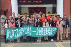 【幸福企业】中窑股份十一月企业文化活动要闻