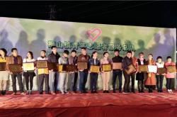 中窑股份获评南海区知识产权保护重点企业、热心公益企业