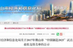 定了!恒洁入选「中国制造2025」试点示范企业名单