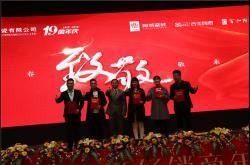 广东和美集团19周年庆暨经销商战略峰会圆满成功