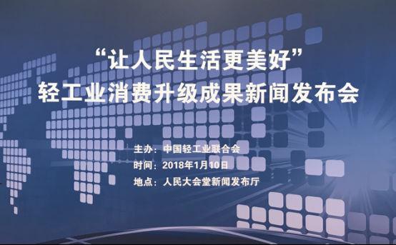 恒洁荣列「消费精品」名单,成为卫浴行业中国智造代表219.jpg