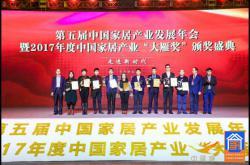 """蒙娜丽莎瓷砖荣获2017年大雁奖""""中国家居产业陶瓷领军品牌"""""""