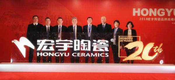 宏宇荣耀 王者归来 2018宏宇陶瓷品牌战略峰会隆重举行