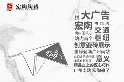 插翼广佛新通道,宏陶展翅腾飞2018——宏陶主题雕塑首登广州南站