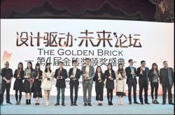 嘉俊陶瓷获得设计行业金砖大奖