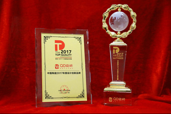 """QD瓷砖荣获""""2017年度设计创新品牌""""280.jpg"""
