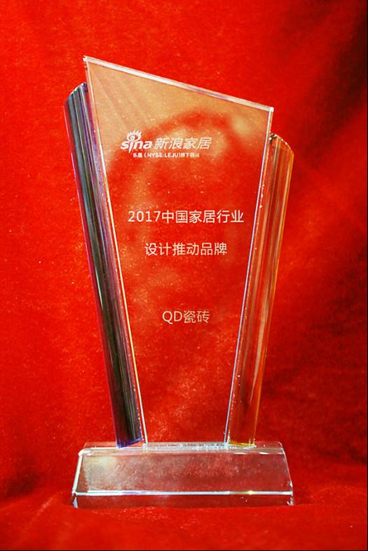 """QD瓷砖荣获""""2017年度设计创新品牌""""608.jpg"""