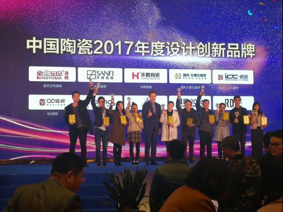 """QD瓷砖荣获""""2017年度设计创新品牌""""278.jpg"""