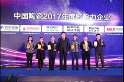 荣耀中国陶瓷品质榜,蒙娜丽莎揽获两大奖项