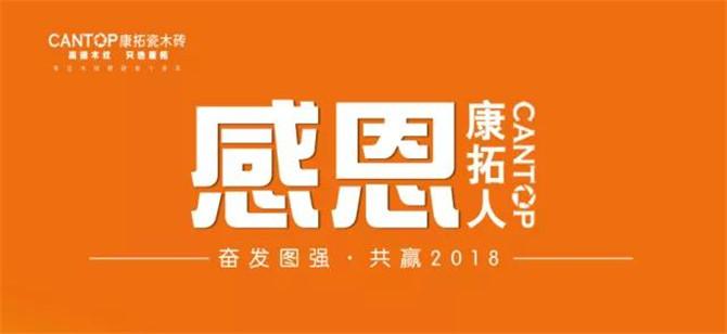 康拓陶瓷年终联欢晚会,奋发图强,共赢2018
