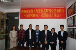 国家环保部《陶瓷制品制造业污染防治可行技术指南》开题会议在佛山建材协会举行