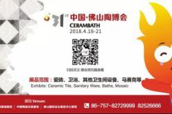 有多少家参展商才能代表中国陶瓷的国际水平?