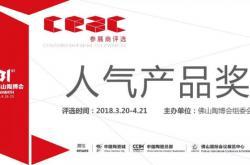 第31届中国·佛山陶博会人气产品评选活动已经开始投票啦