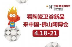 第31届中国·佛山陶博会4月18日盛大开幕