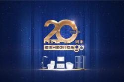 福利|恒洁20周年庆欢乐Go重磅来袭