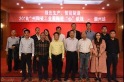 """2018广州陶瓷工业展""""心""""航线——潮州站"""