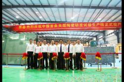 蒙娜丽莎集团夹层陶瓷研发试验生产线正式投产